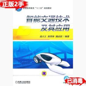 智能交通技术及其应用 曲大义 9787111357223 机械工业出版社