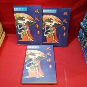 双凤传(全三册)