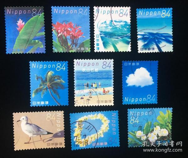 日邮·日本邮票信销·樱花目录编号G256问候邮票 2020年夏日的问候夏天夏季的问候沙滩阳光海水椰子树等84円10全