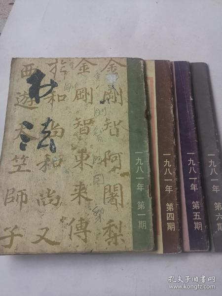 书法 1981年 (第1.4.5.6期4本合售)