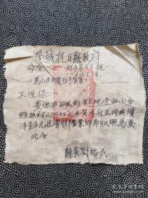 阳城县抗日县政府命令。