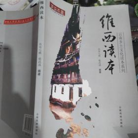 维西读本 : 云南乡土文化读本