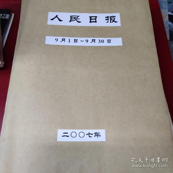 人民日报 (2007年 9月) 【原版报 合订本】