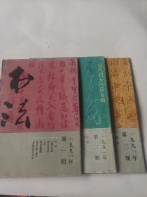 书法 1991年 (第1.2.3期3本合售)