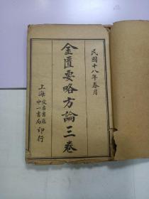 《张仲景医学全书》上中下卷 1厚册