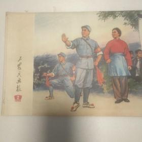 工农兵画报1972年2期
