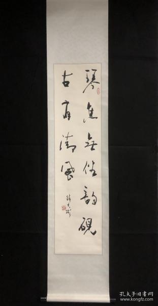 中国书法家协会理事 北京市书法家协会副主席【薛夫彬】80年代书法立轴 保真