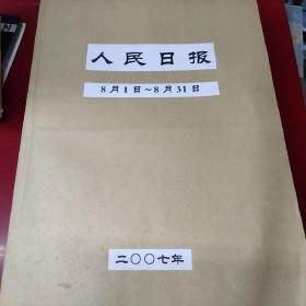 人民日报 (2007年 8月) 【原版报 合订本】