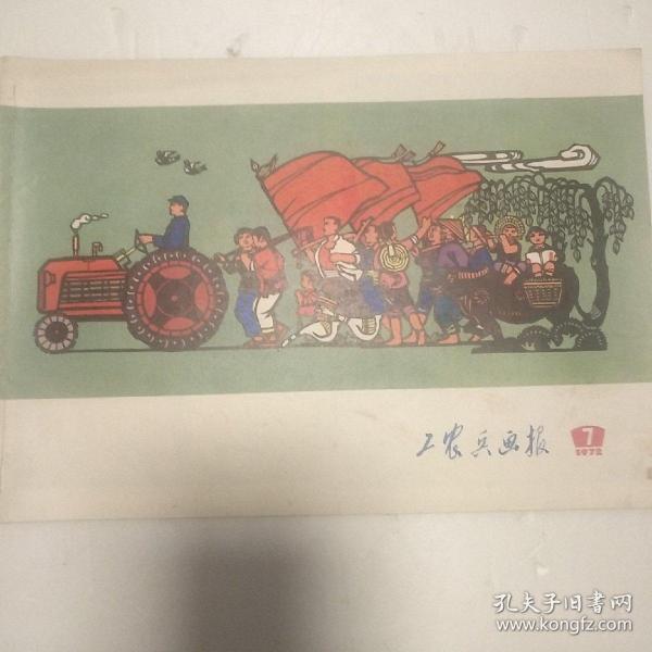 工农兵画报1972年7期