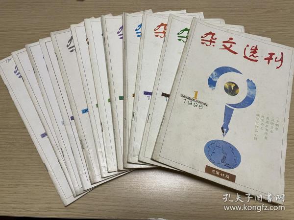 杂文选刊1996年全12册