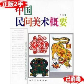 中国民间美术概要 周旭 9787102036830 人民美术出版社