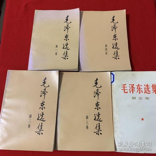 毛泽东选集五卷全。
