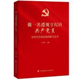 做一名遵规守纪的共产党员