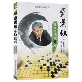 曹薰铉布局技巧. 第5卷