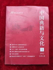 中国典籍与文化(2012年第1期)(20周年纪念专号)