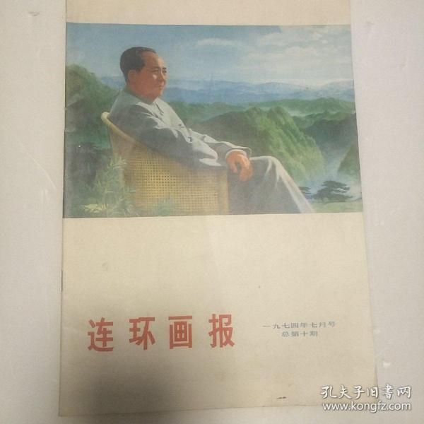 连环画报1974年7月号(总第十期)