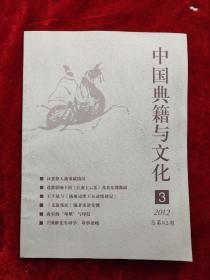 中国典籍与文化(2012年第3期)
