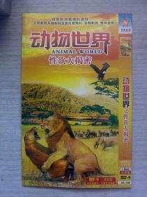 动物世界 性欲大揭秘(DVD 光盘)