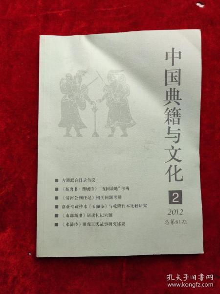 中国典籍与文化(2012年第2期)