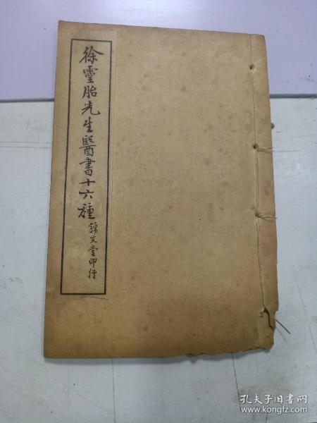 徐灵胎先生医书十六种(神农本草经百种录)(医贯砭 上下卷)1册