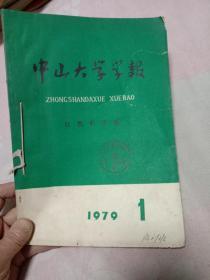 中山大学学报1979.1-2共2册