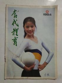 当代体育,1984年9