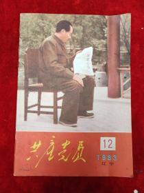 共产党员(辽宁,1983年12期)