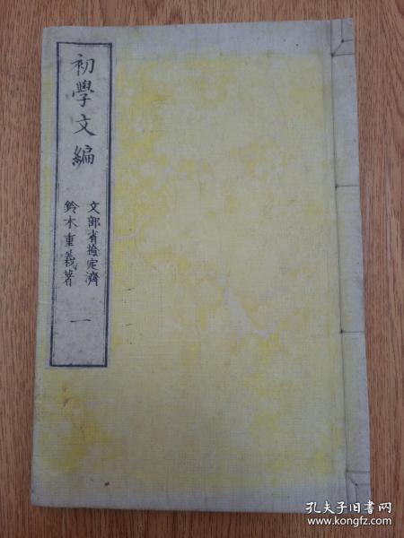 初学文编 全汉文 明治十五年(1882)本