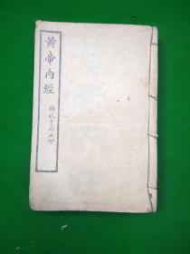 民国线装黄帝内经素问灵枢一套四册二十四卷全,后订一厚册,32开