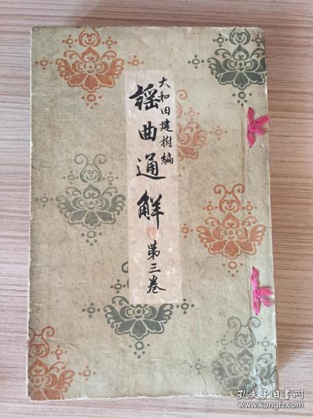 谣曲通解 第三卷 明治二十五年(1892)本 一厚册