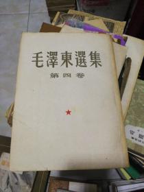 毛泽东选集第四卷,大32开,1960年一版一印