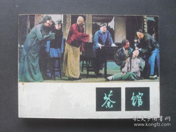 天津版电影连环画《茶馆》