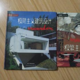 极繁主义建筑设计+极简主义建筑设计   两册合售   包邮挂