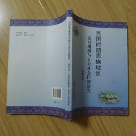 民国时期恩施地区基层组织与乡村社会控制研究   包邮挂