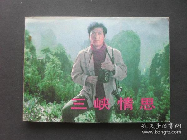长江文艺版电影连环画《三峡情思》
