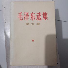 红色文献=《毛泽东选集》第五卷