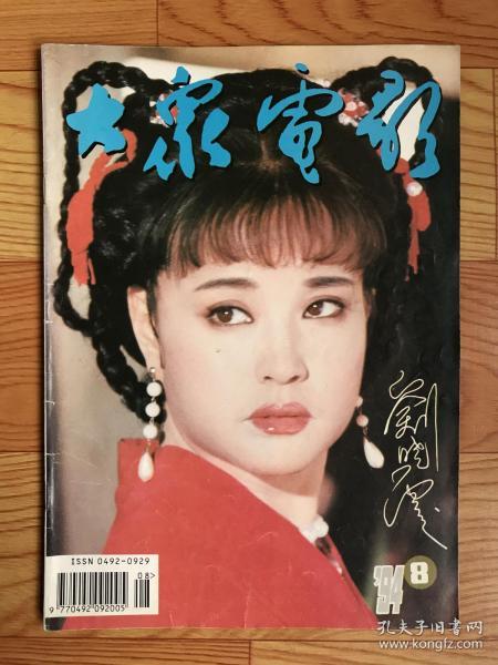 大众电影(1994年)第8期