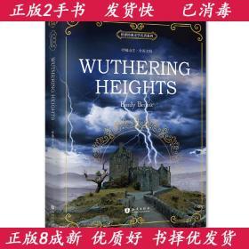 呼�[山�f Wuthering Heights Emly Bronte 全英文版 艾米莉 知�R
