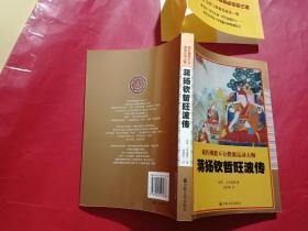 蒋扬钦哲旺波传