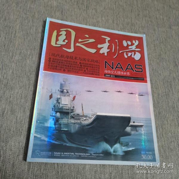 国之利器 2009增刊