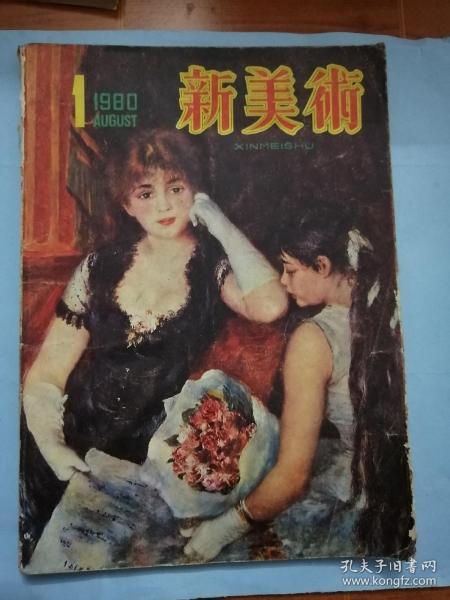 新美术1980年第一期