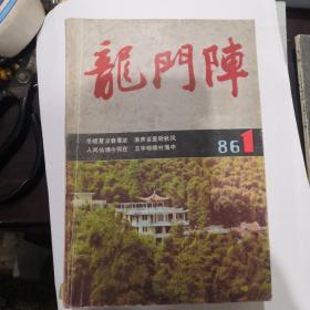龙门阵(1986年1期)