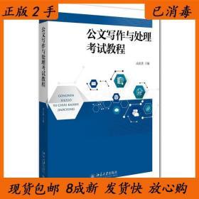 公文写作与处理考试教程高永贵北京大学出版社9787301275