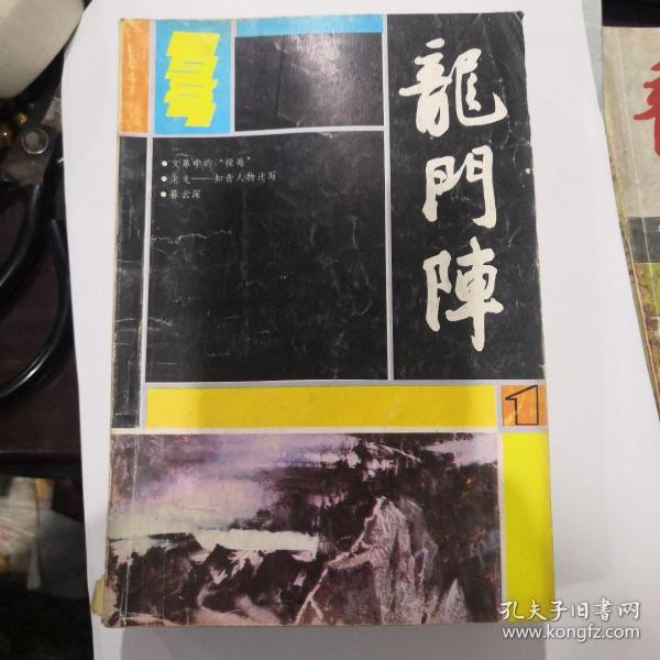 龙门阵(1987年1期)