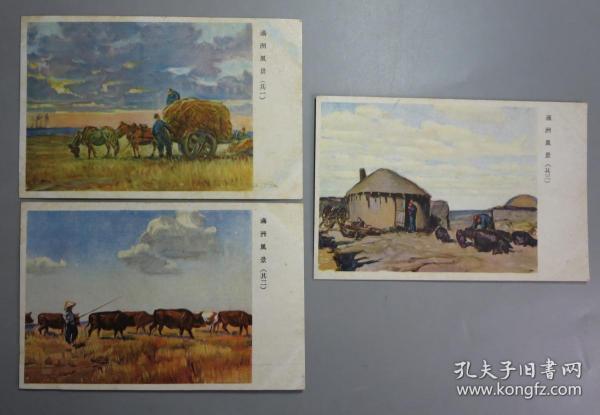 民国日本侵华军邮明信片——《满洲风景...其一、二、三》   一组3枚