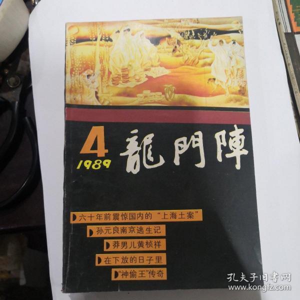 龙门阵(1989年4期)