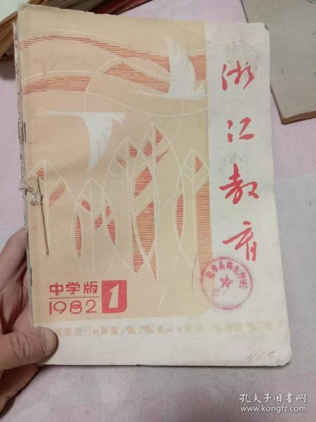 浙江教育(中学版)1982.1-5/7-12共11册