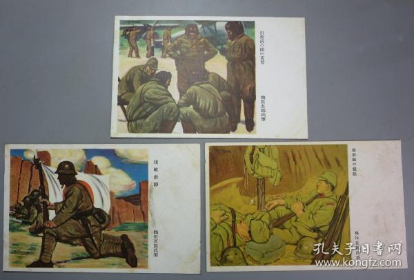 民国日本侵华军邮明信片—《残敌肃清、出动前日军荒鹫、最前线的假眠》一组3枚