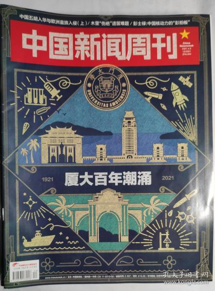 中国新闻周刊 2021年12期