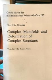 复流形和复结构的形变 译自日文 英文版